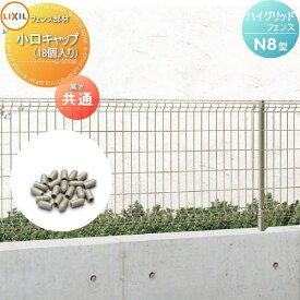 メッシュフェンス LIXIL リクシル ハイグリッドフェンスN8型用 H600・800・1000用 小口キャップ(18個入り) ガーデン DIY 塀 壁 囲い エクステリア TOEX スチール