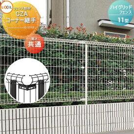 メッシュフェンス LIXIL リクシル ハイグリッドフェンス11型用【全H共通 CZAコーナー継手】 ガーデン DIY 塀 壁 囲い エクステリア TOEX スチール
