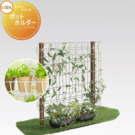 ガーデニング LIXIL リクシル エコリス ポットホルダー ガーデン DIY スチール フェンス 植物 園芸 緑 eco TOEX