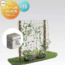 ガーデニング メッシュ LIXIL リクシル エコリス ウォールメッシュパネル アルミ形材色 連続用高さ1500mmGフレーム柱 ガーデン DIY スチール フェンス 植物 園芸 緑 eco TOEX
