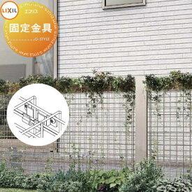 ガーデニング LIXIL リクシル エコリス メッシュパネル 固定金具(4個入り)のみ ガーデン DIY スチール フェンス 植物 園芸 緑 eco TOEX