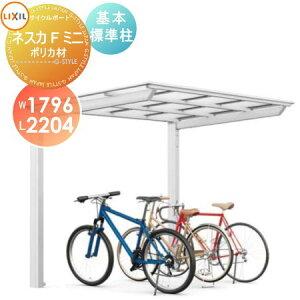 サイクルポート リクシル LIXIL ネスカFミニ 基本 18-22型 標準柱(H19) ポリカーボネート屋根材使用 自転車 置場 バイク置き場