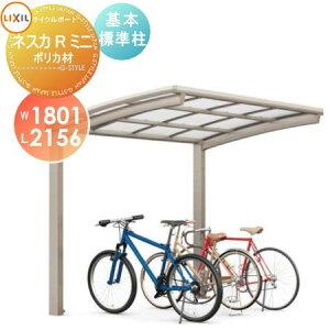 サイクルポート リクシル LIXIL ネスカRミニ 基本 18-22型 標準柱(H19) ポリカーボネート屋根材使用 自転車 置場 バイク置き場