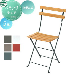 ガーデンファニチャー スチール ユニソン ビストロ【ベランダチェア】 UNISON ガーデン 椅子 フェルモブ カフェテラス