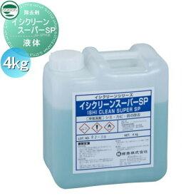 メンテナンス商品 ユニソン カビ、苔、シミ除去剤 イシクリーンスーパーSP(液体)4kg unison メンテナンス 汚れ 白く クリーナー 除去 予防 防止 建材 リフォーム