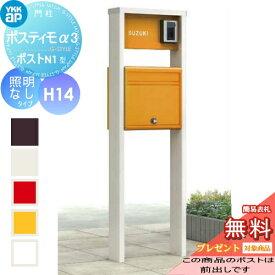 郵便ポスト YKKap YKK 一体型 セット ポスティモα2(アルファ) H14タイプ照明なしポスト前入れ前出し NMB-A ※機能門柱 ポールセット ダイヤル錠