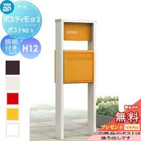 郵便ポスト YKKap YKK 一体型 セット ポスティモα2(アルファ) H12タイプ照明付きポスト前入れ後出し NMB-A ※機能門柱 ポールセット ダイヤル錠