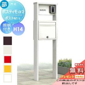 郵便ポスト YKKap YKK 一体型 セット ポスティモα2(アルファ) H14タイプ照明付きポスト前入れ前出し NMB-A ※機能門柱 ポールセット ダイヤル錠