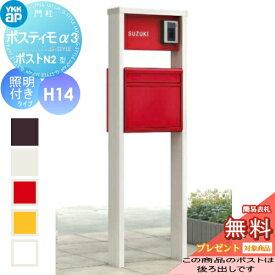 郵便ポスト YKKap YKK 一体型 セット ポスティモα2(アルファ) H14タイプ照明付きポスト前入れ後出し NMB-A ※機能門柱 ポールセット ダイヤル錠