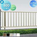 送料無料合計21600円以上お買上げでアルミフェンス YKKap 【シンプレオフェンス T2型 フェンス本体 H800】たて格子タ…