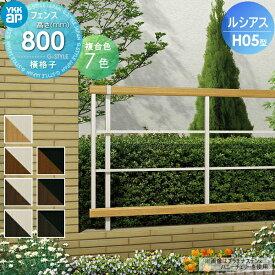 アルミフェンス YKKap YKK 【ルシアスフェンスH05型 フェンス本体 H800[複合カラー]】横格子タイプ UFE-H05 ガーデン DIY 塀 壁 囲い エクステリア