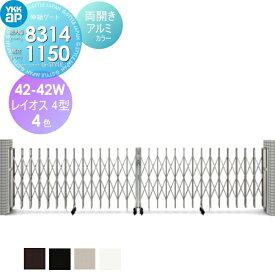 伸縮ゲート YKKap YKK 【レイオス4型 H12 両開き アルミカラー[42-42W-7515〜8314]】 大間口対応タイプ カーテンゲート 伸縮門扉 垂直 PGA-4