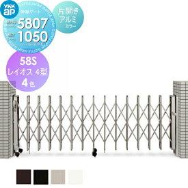 伸縮ゲート YKKap YKK 【レイオス4型 H11 片開き アルミカラー[58S-5408〜5807]】 大間口対応タイプ カーテンゲート 伸縮門扉 垂直 PGA-4