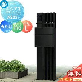 機能門柱 機能ポール YKKap 一体型 セット ルシアスポストユニットAS02型 アルミカラー 表札灯タイプ 前入れ前出し UMB-AS02 T10型ポストセット 郵便ポスト 郵便受け 一戸建て用 照明付き LED