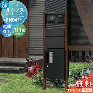 【無料プレゼント対象商品】 ルシアスポストユニット BN04T型 照明なしタイプ 複合カラー 宅配ポスト ピタットKeyシステム ポスト T11型 木調色 後出し 機能門柱 機能ポール 宅配ボックス YKKap