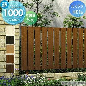 アルミフェンス YKKap YKK 【ルシアスフェンスH01型 フェンス本体 H1000 [木調カラー]】たて板格子タイプ UFE-H01 ガーデン DIY 塀 壁 囲い エクステリア