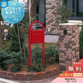 郵便ポスト YKKap YKK 一体型 セット ポスティモ 前入れ前出しネームプレート付き FMB-1B ※ ポールタイプ ダイヤル錠