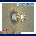 無料プレゼント対象商品!エクステリア 屋外 照明 ライトダイコー 大光電機(DAIKO daiko) 【 ポーチライト マリン…