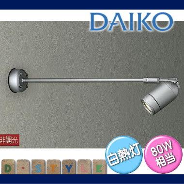 エクステリア 屋外 照明 ライトダイコー 大光電機(DAIKO daiko) 【 スポットライト アーム式 DOL-4499YS 白熱灯80w相当 シルバー 】 看板照明 デザイン 電球色 LED スポットライト 玄関灯 門柱灯