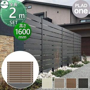 グローベン 目隠しフェンス 樹脂 DIY プラドワン 長さW2000mm×高さH1610mm(10段) 板隙間10mm 組立て部材セット 複層合成木材
