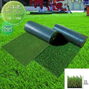 人工芝 グリーンフィールド 人工芝 リアリーターフ 1M×10M ミドル(パイル25mm) RET25-1-10K ゴルフ 練習 人工芝生 緑化 園芸 庭手入れ グリーンフィールド