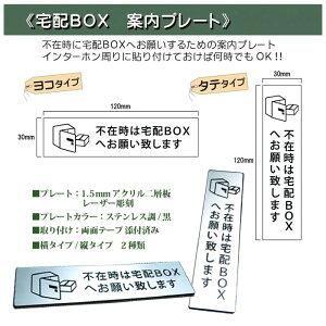 同時購入で無料プレゼント♪【G-1839宅配ボックス案内プレート】不在時の宅配BOXへの案内プレート スマートポストポイント倍