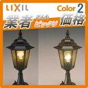 エクステリア 屋外 照明 ライト【LIXIL リクシル】 【照明器具 門柱灯 LHK-4型】 ガーデンエクステリア[門まわり] エクステリアライト AC100V