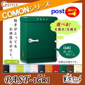 郵便ポスト 美濃クラフト 【PAST パスト GR】ガーデングリーン ※ZAM® ポスト スタンド式ポスト