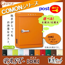 郵便ポスト 美濃クラフト 【PAST パスト OR】ゴールドオレンジ ※ZAM® ポスト スタンド式ポスト