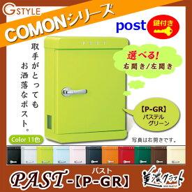 郵便ポスト 美濃クラフト 【PAST パスト P-GR】パステルグリーン ※ZAM® ポスト スタンド式ポスト