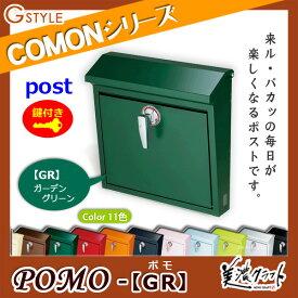 郵便ポスト 美濃クラフト 【POMO ポモ GR】ガーデングリーン ※ZAM® ポスト スタンド式ポスト
