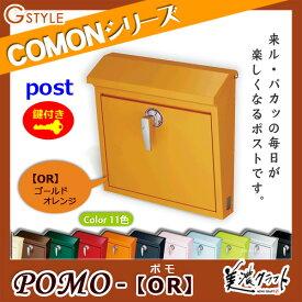 郵便ポスト 美濃クラフト 【POMO ポモ OR】ゴールドオレンジ ※ZAM® ポスト スタンド式ポスト