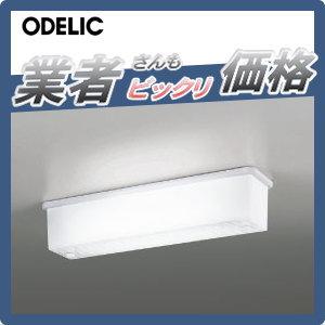 無料プレゼント対象商品!エクステリア 屋外 照明 ライトオーデリック(ODELIC) 【ポーチライト OG254461】 ブラケットライト 玄関灯 シンプルデザイン ベーシックタイプ 昼白色 LED