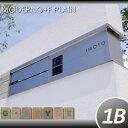郵便ポスト 埋め込み オンリーワンクラブ オンリーワンエクステリア 【モデルノプラスエフプレーン(1Bタイプ:LED照…