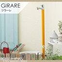 水栓柱 立水栓 オンリーワンクラブ かわいい 【ジラーレ】 GIRARE ガーデニング 庭まわり水廻り 蛇口送料無料