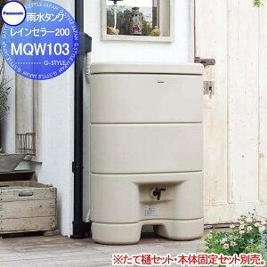 雨水タンク レインセラー200 MQW103 パナソニック 環境 エコ 水溜め 水やり 補助金 ウォーターガーデン 節水 水不足対策
