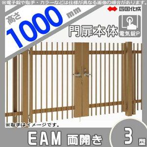 大型フェンス四国化成大型フェンス対応門扉【EAM3型両開きH1000電気錠P】EAM3P-(I・O)1010SWガーデンDIY塀壁囲いエクステリア