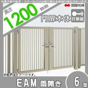 大型フェンス四国化成大型フェンス対応門扉【EAM6型両開きH1200打掛錠】EAM6-U(I・O)1012WガーデンDIY塀壁囲いエクステリア