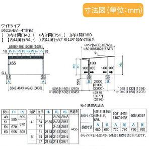四国化成工業建材事業【ライトポートワイドタイプ延高LTPE-K5457SC熱線吸収ポリカ板仕様】間口5398mm×奥行5768mm×高さ2887mmカーポート四国化成2台用