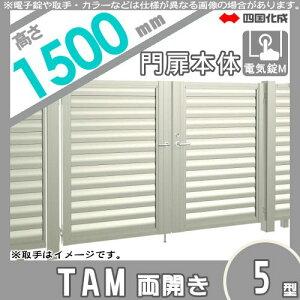 大型フェンス四国化成大型フェンス対応門扉【TAM5型両開きH1500電気錠M】TAM5M-(I・O)1015SWガーデンDIY塀壁囲いエクステリア