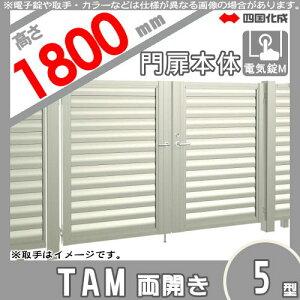 大型フェンス四国化成大型フェンス対応門扉【TAM5型両開きH1800電気錠M】TAM5M-(I・O)1018SWガーデンDIY塀壁囲いエクステリア