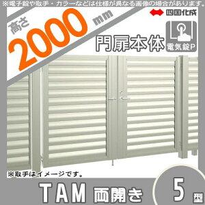 大型フェンス四国化成大型フェンス対応門扉【TAM5型両開きH2000電気錠P】TAM5P-(I・O)1020SWガーデンDIY塀壁囲いエクステリア