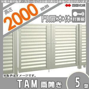 大型フェンス四国化成大型フェンス対応門扉【TAM5型両開きH2000打掛錠】TAM5-U(I・O)1020SWガーデンDIY塀壁囲いエクステリア