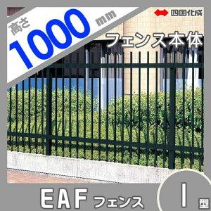 大型フェンス四国化成【大型フェンスEAF1型本体(格子ピッチ:125mm)H1000】EAF1N-1020ガーデンDIY塀壁囲いエクステリア