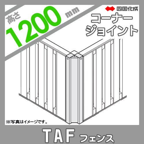 大型フェンス 四国化成 大型フェンス TAF【1型用 コーナージョイントA H1200】(90°〜180°) 58CJ-A-2 ガーデン DIY 塀 壁 囲い エクステリア