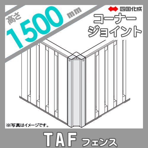 大型フェンス 四国化成 大型フェンス TAF【1型用 コーナージョイントA H1500】(90°〜180°) 58CJ-A-2 ガーデン DIY 塀 壁 囲い エクステリア