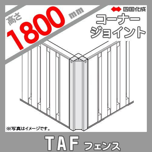 大型フェンス 四国化成 大型フェンス TAF【1型用 コーナージョイントA H1800】(90°〜180°) 58CJ-A-2 ガーデン DIY 塀 壁 囲い エクステリア