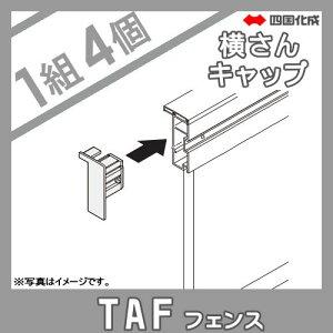 大型フェンス四国化成大型フェンスTAF【5型用横さんキャップ】58ECガーデンDIY塀壁囲いエクステリア