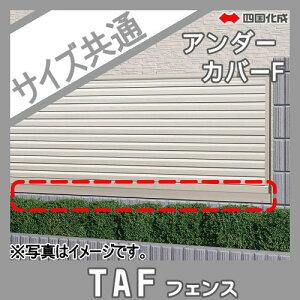 大型フェンス四国化成大型フェンスTAF【5型用アンダーカバーF】02UC-FガーデンDIY塀壁囲いエクステリア