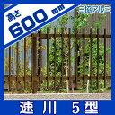 アルミフェンス 三協アルミ 【速川 5型 フェンス本体 W2000×H600】FC ガーデン DIY 塀 壁 囲い エクステリア